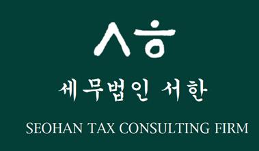 세무법인 서한